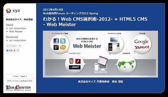 わかる!Web CMS選択術-2012- + HTML5 CMS - Web Meister